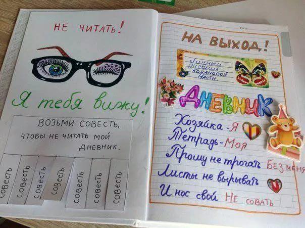 личный дневник идеи для оформления для девочки: 13 тыс изображений найдено в Яндекс.Картинках