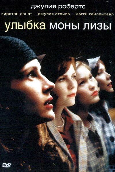 Улыбка Моны Лизы (2003)