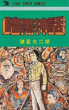暗黒神話  諸星大二郎 集英社(復刊A5版入手迄は所蔵)