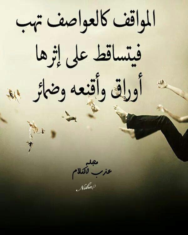 تتساقط اوراق واقنعه وضمائر Quotes Words Arabic Words