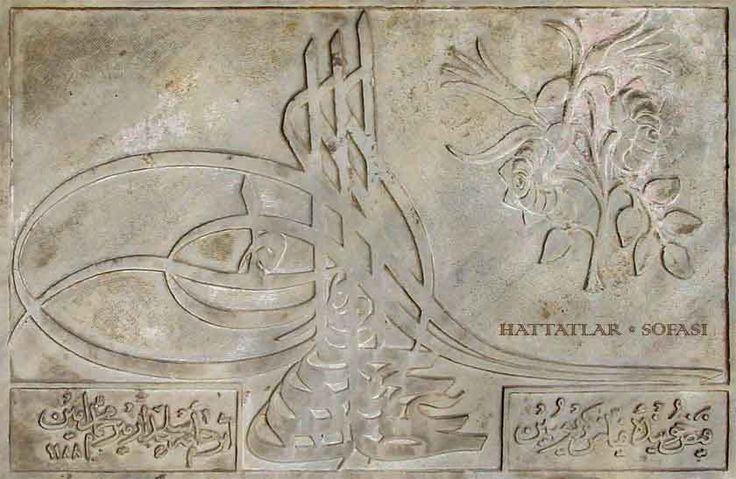 Mîr Mehmed Emîn Efendi'nin Topkapı Sarayı Müzesi'ndeki tuğrası Daha fazla bilgi için sitemizi ziyaret edin: hattatlarsofasi.com