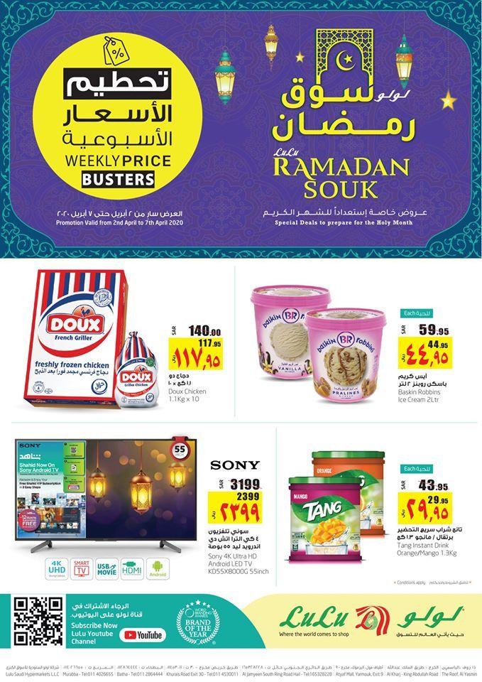 عروض رمضان عروض لولو الرياض الاسبوعية الخميس 2 ابريل 2020 سوق رمضان عروض اليوم Ramadan Preparation Souk