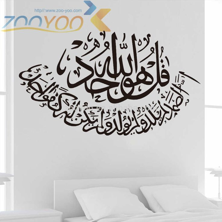 Sticker mural oriental islam ZooYoo décoratif art Vinyl home decor décorations islamiques islamique stickers muraux ( ZY-316 )
