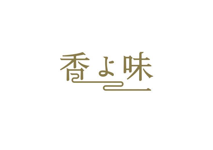 商品ロゴ(守口漬・奈良漬)