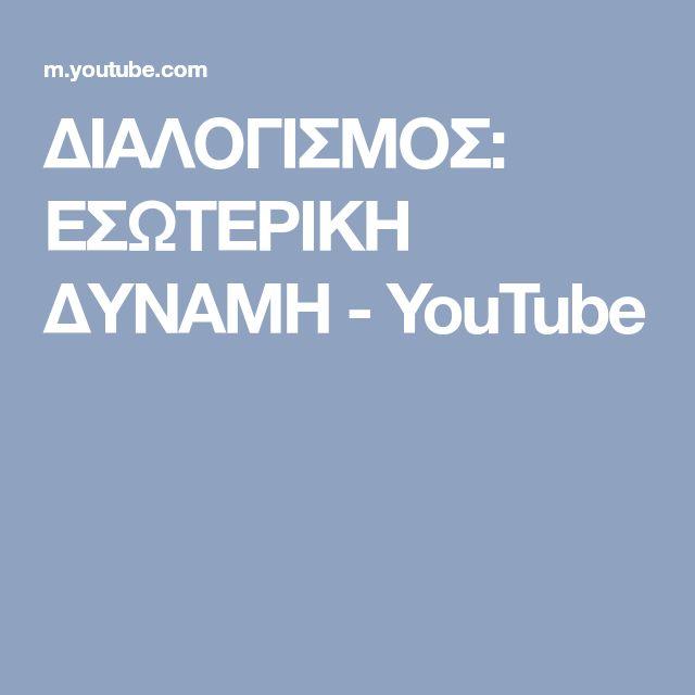 ΔΙΑΛΟΓΙΣΜΟΣ: ΕΣΩΤΕΡΙΚΗ ΔΥΝΑΜΗ - YouTube