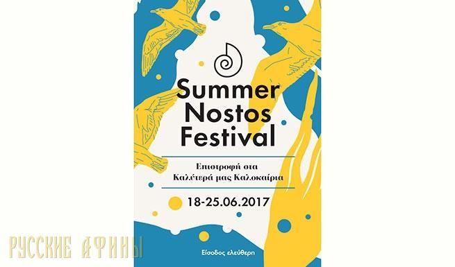 До 25 июня Summer Nostos Festival проводит Фонд Ставроса Ниархоса http://feedproxy.google.com/~r/russianathens/~3/6ld58sHzzSo/21719-do-25-iyunya-summer-nostos-festival-provodit-fond-stavrosa-niarkhosa.html  160 греческих и 130 зарубежных музыкантов, певцов и художников участвуют в летнем фестивале, который проводитФонд Ставроса Ниархоса на территрии нового культурного комплекса на проспекте Сингру, 354.