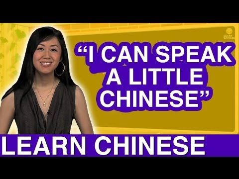 """▶ Beginner Conversational Chinese Lesson 8 - """"I can speak a little Chinese"""" - YouTube"""