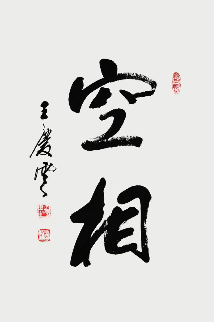 行書「 空 相 」  王慶雲書法/王庆云书法/calligraphy art/Shodo書道/wqy1929@gmail.com
