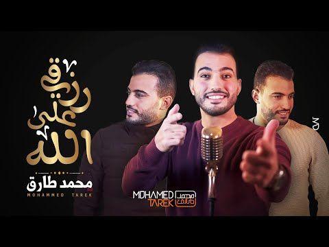 توكلت في رزقي على الله (محمد طارق - mohamed tarek ) اذا المرأ لا