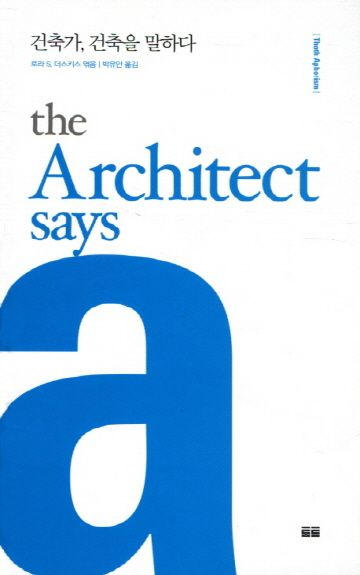 "When an architect is asked what his best building is, he usually answers, ""The next one."" - emilio Ambasz"