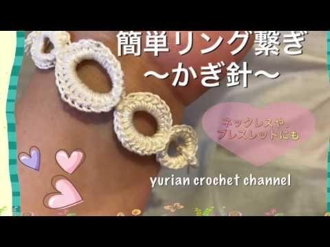 切らずに繋げるかぎ針のリング編み - YouTube