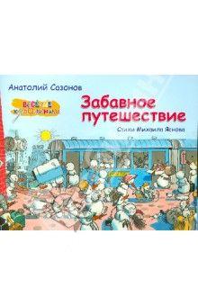 Михаил Яснов - Забавное путешествие (Альбом) обложка книги