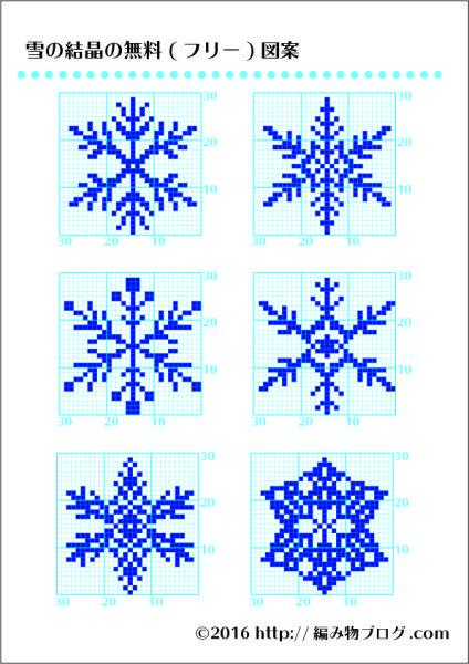 東京で54年ぶり11月に初雪観測したよ記念!雪の結晶の無料(フリー)図案6種類【編込み柄・クロスステッチ・アイロンビーズに】 – 編み物ブログ.com