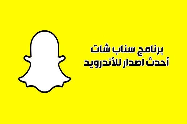 تحميل سناب شات Snapchat الجديد للايفون والاندرويد Marketing Downloads Download Hacks Snapchat Screenshot