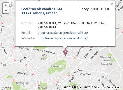 Πληροφορίες για την Αρχή :  Διεύθυνση, Τηλέφωνα, Χάρτης.