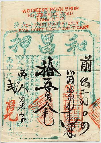 pawn-ticket.jpg Beautiful Chinese calligraphy, even on a pawn ticket for a pocket watch. In the 1950s most small Hong Kong shopkeepers still used an abacus for calculations, and a brush rather than a pen for their accounts and receipts.  http://www.harrys-stuff.com/hong-kong/pawn-ticket.php