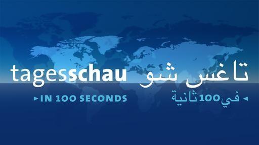 Ein Service für Zuwanderer in Deutschland: Die tagesschau in 100 Sekunden gibt es ab sofort auch auf Englisch und Arabisch. Die wichtigsten Informationen des Tages werden an Wochentagen zweimal, am Wochenende einmal täglich aktualisiert.