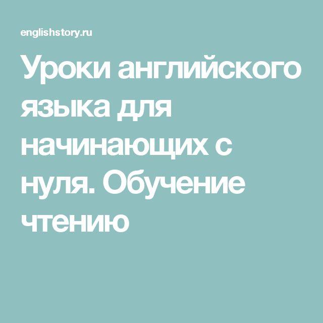 Уроки английского языка для начинающих с нуля. Обучение чтению