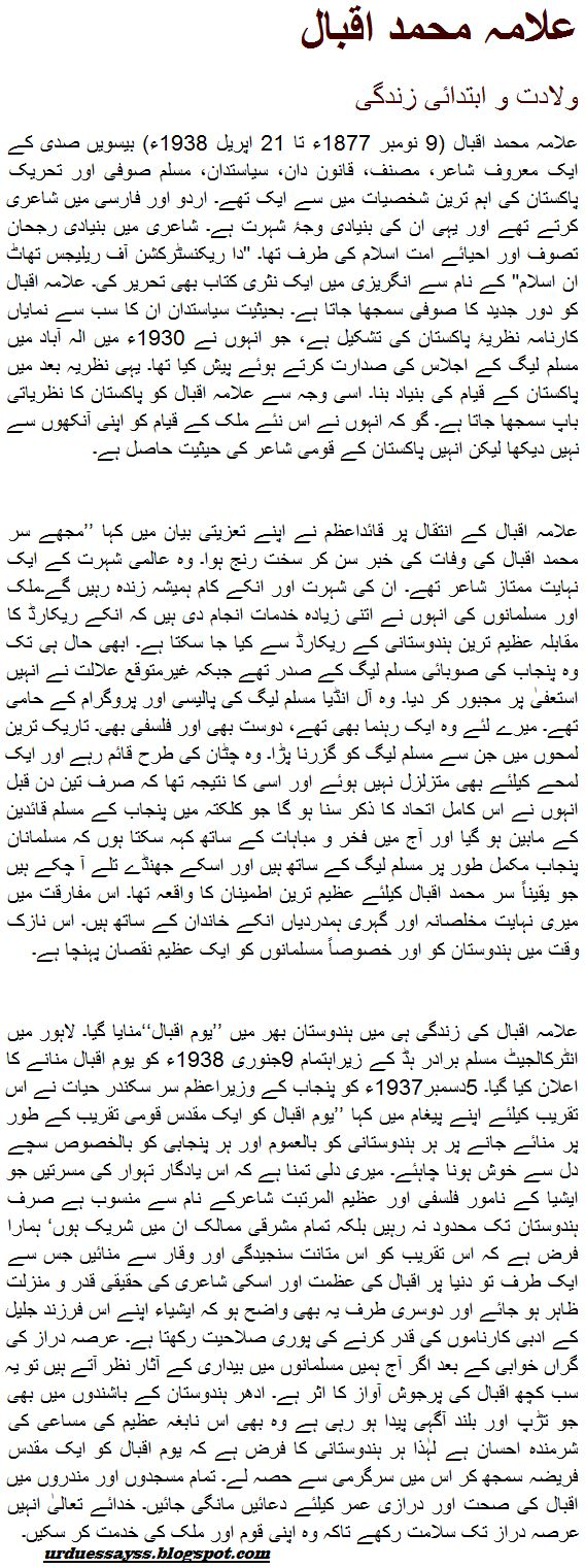 best urdu column images pop up popup and columns allama iqbal essay in english for class date apr 2013 · an essay on allama iqbal or our national poet iqbal had good command on english