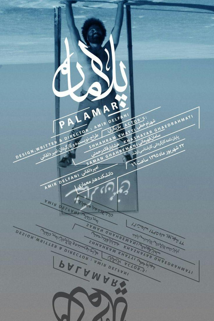 Theater Poster - designer: Amin Yavari Sani - 2016