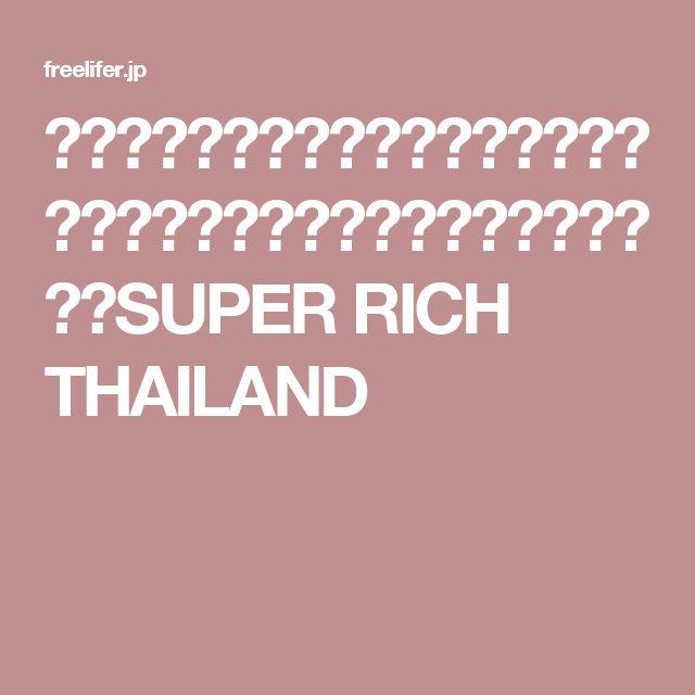 バンコク・プラトゥーナム市場付近のおすすめバーツ両替所。スーパーリッチ SUPER RICH THAILAND
