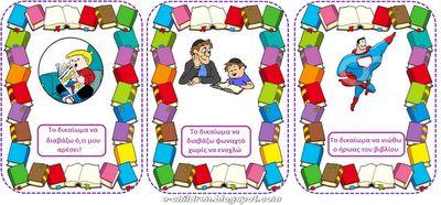 10 Καρτέλες για τα δικαιώματα του μικρού αναγνώστη ~ Los Niños