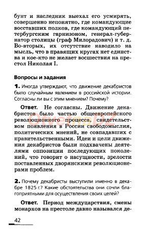 ГДЗ 42 - История России 8 класс Ляшенко