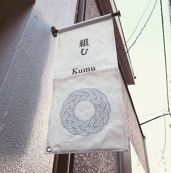 Kumu: A New Gallery in Tokyo To Showcase Craftsmanship From Around Japan
