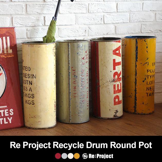 Re Project リサイクルドラム ラウンドポット /傘たて/傘立て/アンブレラスタンド/ビンテージ/ヴィンテージ/リサイクル/ドラム/収納/ごみ箱/ダストボックス/