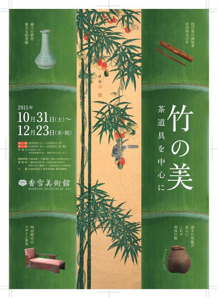 美術館チラシ 竹の美 茶道具を中心に