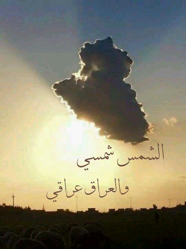 الشمس شمسي والعراق عراقي Girl Photography Poses Palestine Art Beautiful Arabic Words