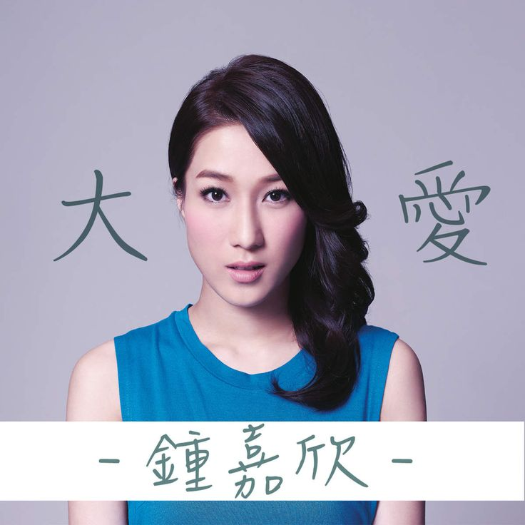 linda chung 大愛 :) i love this single cover :) just pretty :)
