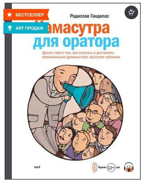 Аудиокнига Камасутра для оратора Автор:Радислав Гандапас Купить аудиокнигу можно здесь - https://www.litres.ru/5025375/?lfrom=217295108