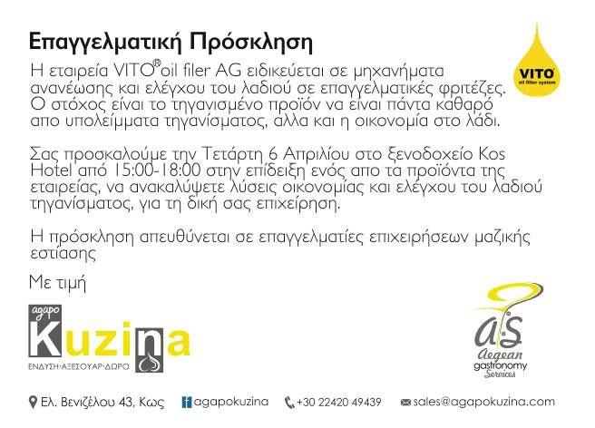 6/4, 15:00-18:00 στο Kos Hotel Junior Suites, η παρουσίαση της Vito. Ελάτε να ανταλλάξουμε απόψεις και να ενημερωθούμε σχετικά.  Μας ενδιαφέρει όλους οσους ασχολούμαστε επαγγελματικά στο χώρο της μαζικής εστίασης. Με τη βοήθεια του AgaPo Kuzina #agapokuzinaServices2016 #agapokuzina