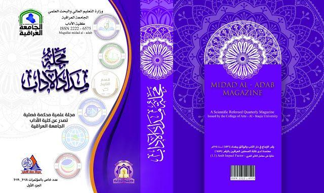 الجغرافيا دراسات و أبحاث جغرافية مجلة مداد الآداب كلية الآداب الجامعة العراقية Geography Magazine Cbt
