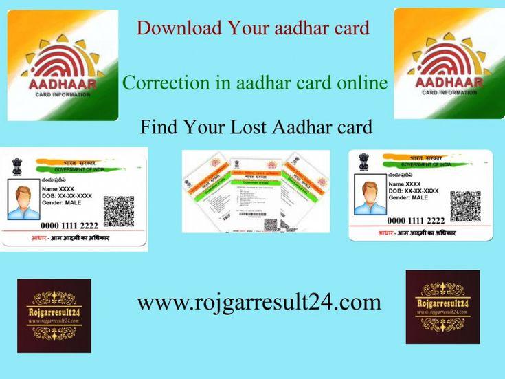 aadhar card की पिन