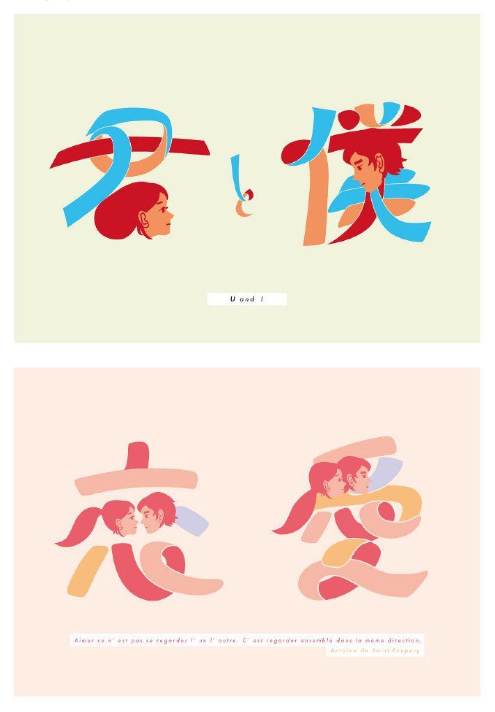 U and I trans: 1) Kimi to Boku 2) Ren Ai