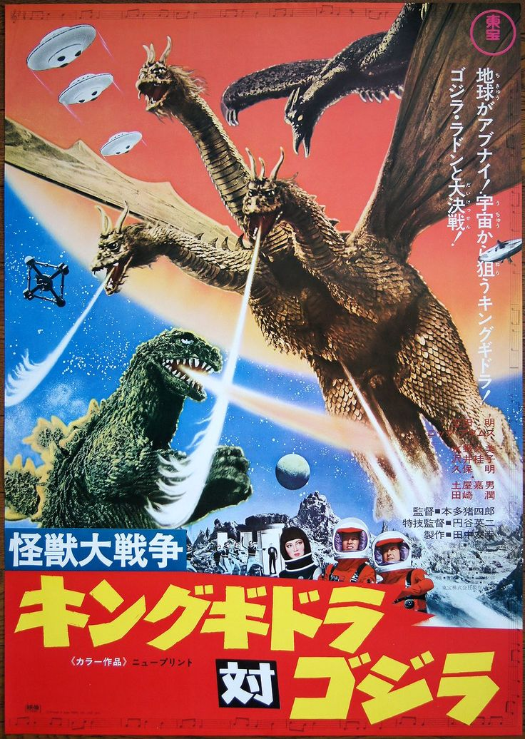 "GODZILLA VS. MONSTER ZERO (1965) "" Hit Me w/ Your Best Shot, cause I'm gonna..."" ATL Thoughts"