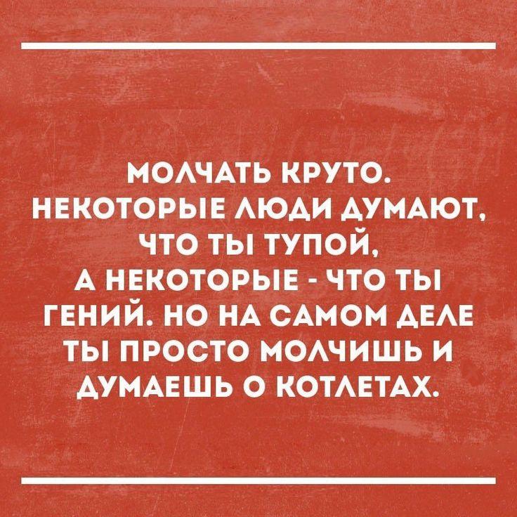 """МОЛЧАНИЕ - ЗОЛОТО http://pyhtaru.blogspot.com/2017/01/blog-post_3.html   Читайте еще: =================================== ИСКРЕННИЕ ЧУВСТВА http://pyhtaru.blogspot.ru/2017/01/blog-post_23.html ===================================  #самое_забавное_и_смешное, #это_интересно, #это_смешно, #юмор, #молчание, #люди, #котлеты, #гений  Хотите подписаться на нашу газете?   Сделать это очень просто! Добавьте свой e-mail и нажмите кнопку """"ПОДПИСАТЬСЯ""""   Далее, найдите в почте письмо и перейдите по…"""