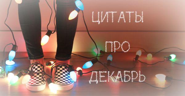 Цитаты и высказывания про декабрь