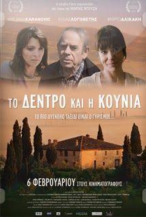 My Films-In: ΤΟ ΔΕΝΤΡΟ ΚΑΙ Η ΚΟΥΝΙΑ  Το επίκαιρο, για άλλη μια φορά για την ελληνική πραγματικότητα, θέμα της μετανάστευσης και των κοινωνικών προβλημάτων που αυτή δημιουργεί, πραγματεύεται η πρώτη ταινία μεγάλου μήκους της Μαρίας Ντούζα και είναι εμπνευσμένη από ένα αληθινό περιστατικό.