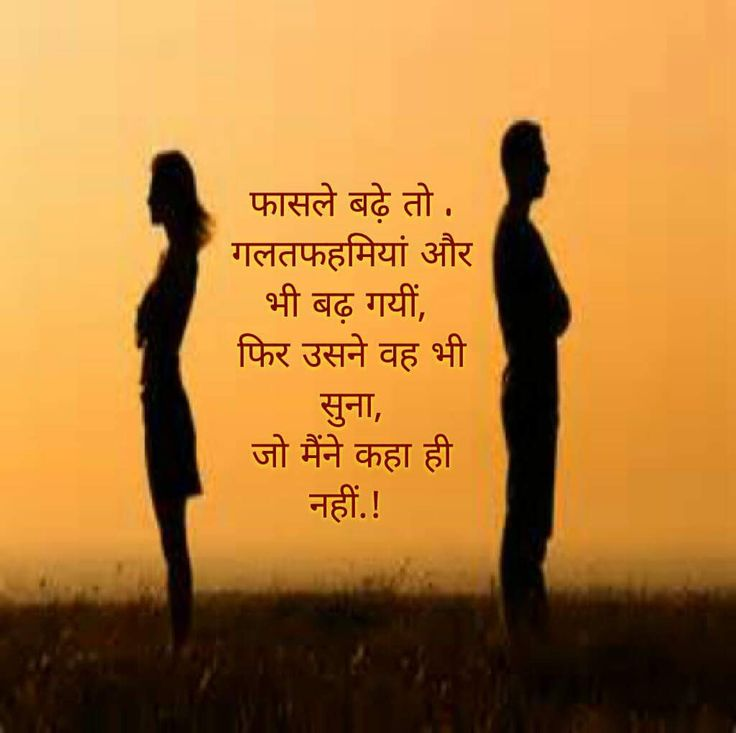 wedding anniversary wishes shayari in hindi%0A Daily Thoughts  Couple Quotes  True Quotes  Motivational Quotes  Hindi  Quotes  Qoutes  Dil Se  Nice Words  Life Lessons