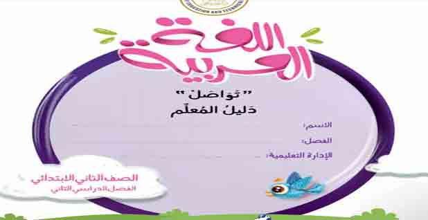 دليل المعلم لغة عربية للصف الثاني الابتدائي ترم ثانى 2020 منهج جديد In 2020 Teacher Guides Teacher Guide