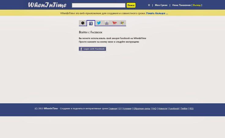 """Копилка Web 2.0: """"Обучалка"""" по сервису WhenInTime"""