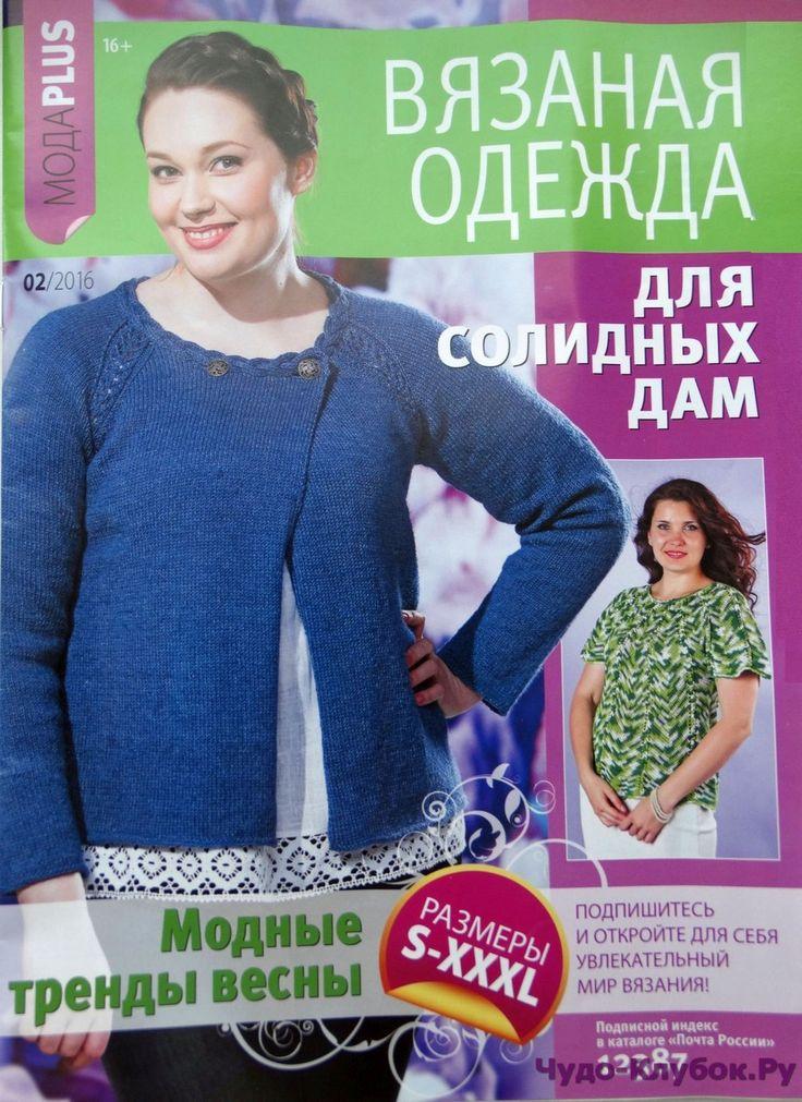 Вязаная одежда для солидных дам 2 2016 | ЧУДО-КЛУБОК.РУ