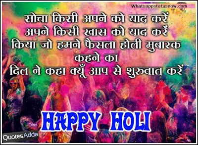 Happy Holi Messages #holi #messages #quote #image #holiquote