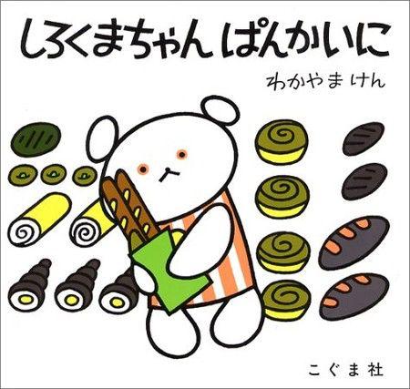 """""""しろくまちゃんぱんかいに (こぐまちゃんえほん)"""" https://sumally.com/p/444968"""