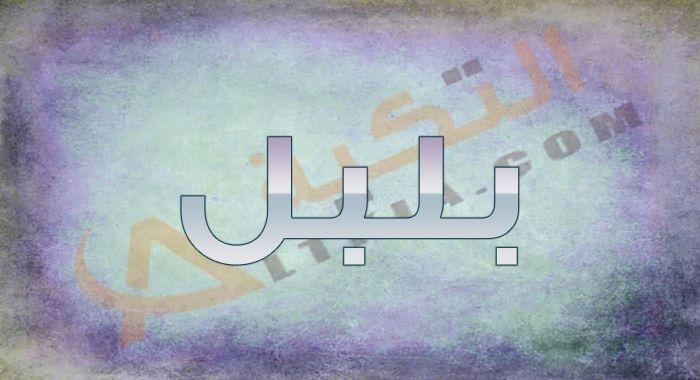 معنى اسم بلبل في قاموس المعاني هو من الأسماء المنتشرة وبكثرة في الزمن القدي والذي اصبح تسميته نادر في هذا اليوم على الرغم من اح Arabic Calligraphy Calligraphy