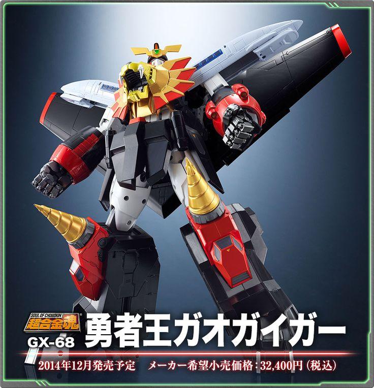 超合金魂 GX-68 勇者王ガオガイガー スペシャルページ | 魂ウェブ