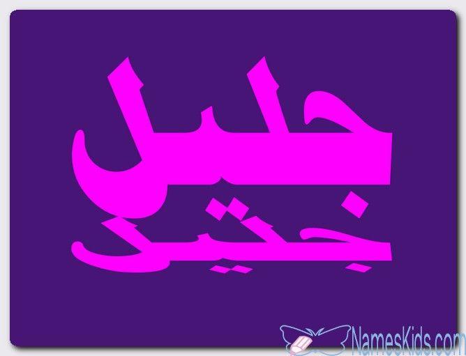 معنى اسم جليل وصفات حامل الاسم السيد العظيم Jaleel Jalil اسم جليل اسماء اسلامية Gaming Logos Logos Nintendo Games